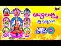 Download Ashta Lakshmi Bhakthi Pushpanjali | Kannada Devotional | Sung By: Kasthuri Shankar, B.R.Chaya, MP3 song and Music Video
