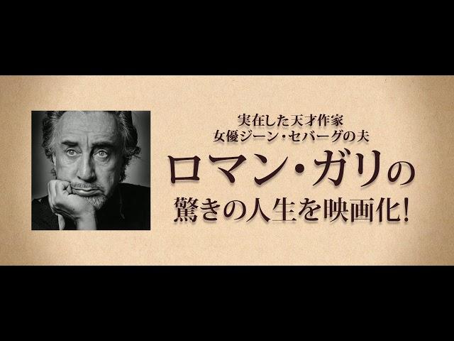 映画『母との約束、250通の手紙』予告編