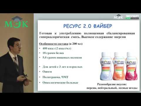 Энтеральное питание (лекция для врачей)