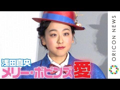 浅田真央、メリー・ポピンズ衣装でキュートな笑顔 自身プロデュースの特別映像を解説 映画『メリー・ポピンズ リターンズ』前夜祭イベント