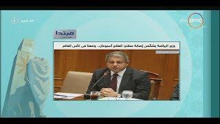 8 الصبح - وزير الرياضة عن إصابة محمد صلاح