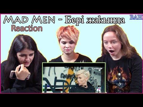 Реакция на Mad Men - Бері жақында | Казахская группа | MV Reaction