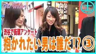 バレンタイン企画という名目で 渋谷の女性50人にアンケートを実施! ...