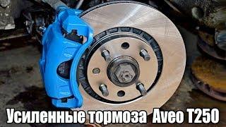 Усиленные тормоза AVEO Т250 / с 236 на 256мм