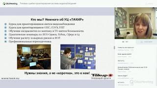 Типовые ошибки проектирования системы видеонаблюдения