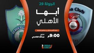 مباشر القناة الرياضية السعودية | ابها VS الاهلي (الجولة الـ29)
