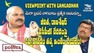 Naga Babu Konidela Exclusive Interview | Janasena | Viewpoint With Gangadhar | New Waves