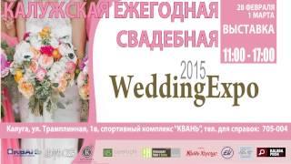 Wedding expo 2015