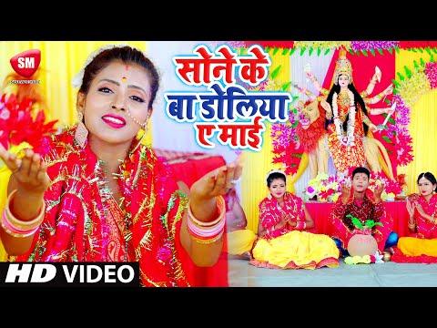 #VIDEO_SONG | सोने के बा डोलिया ऐ माई | #Raja Pandey का सुपरहिट नया भक्ति गाना |Bhojpuri Bhakti Song