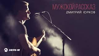 Дмитрий Юрков - Мужской рассказ