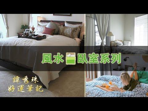 臥室風水三大禁忌⛔️,事業考運土土土😱!!!【風水篇-臥室系列(二)_文昌貴人】
