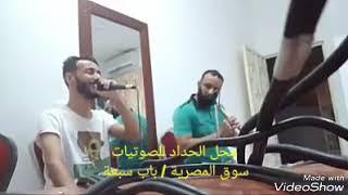 حمزة المحجوب و الفنانة زوبة / فرقة نسمة بنغازي
