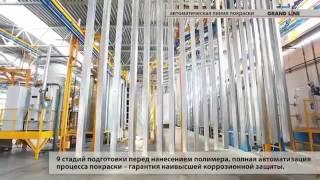 Производство сварных ограждений Grand Line «Гранд Лайн»(, 2016-06-21T08:13:02.000Z)