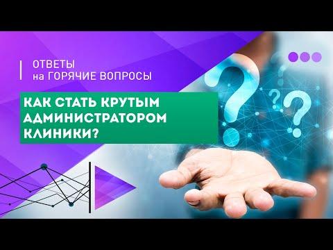 """6. """"Академия Админов"""" или как стать крутым администратором клиники"""