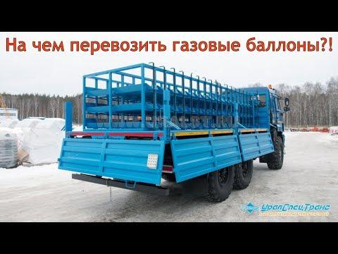 Баллоновоз - перевозка баллонов газовых