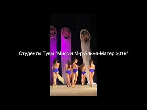 """""""Мисс и М-р Альма-Матер 2019""""  тувинские студенты"""