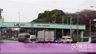 【2018.03.20】東京さくらトラム 沿線の桜情報2