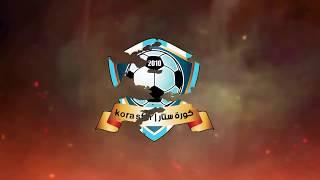 موقع كورة ستار بث مباشر   Kora Star TV live online