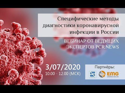 Специфические методы диагностики коронавирусной инфекции в России. Видео с переводом