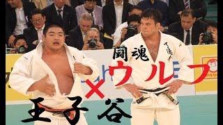 全日本柔道選手権2019 ウルフ・アロン vs 王子谷剛志 準々決勝 tv2ne1