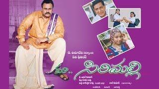 Maa sirimalle( మా సిరిమల్లి ) || telugu full movie || nagendra babu | baby sushmita