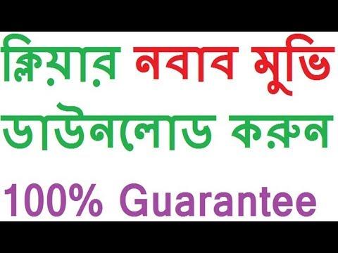 Nobab Bangla HD Movie   Downland Link With  Free [Akota Foundation]