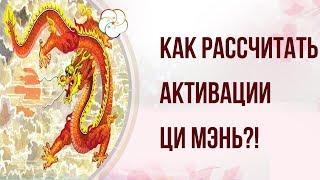 Активации (активизации) для ДЕНЕГ! Как Ци Мэнь Дунь Цзя поможет Вам стать БОГАЧЕ!
