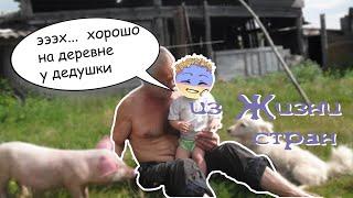 Что Украина делает на деревне. Комиксы COUNTRYHUMANS Из жизни стран