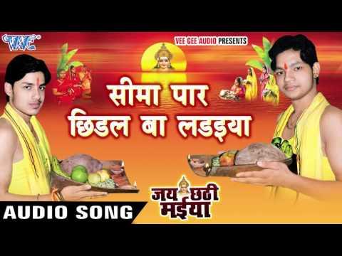 सीमा पार छिड़ल बा लड़ईया - Jai Chhathi Maiya - Ankush Raja - Bhojpuri Chhathi Geet 2016 new