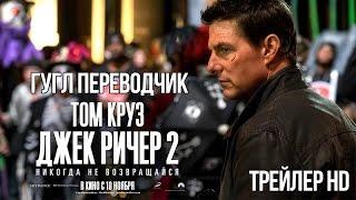 Джек Ричер. Русский трейлер (HD) ✪Google переводчика✪