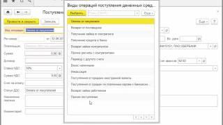 1С Бухгалтерия Платежное поручение  Банковская выписка Часть 1 Курсы бухгалтеров москва начинающим