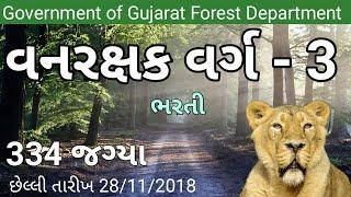 વનરક્ષક વર્ગ 3 ની ભરતી આવી ગઈ છે. || Gujarat forest Guard bharti 2018