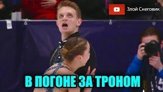 Бойкова Козловский ПРОТИВ Суи Хань Парное Катание Финал Гран При 2019