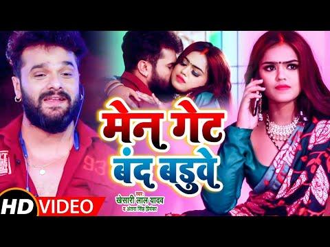 #Video | #Khesari Lal Yadav | मेंन गेट बंद बड़ुवे | #Antra Singh Priyanka | Bhojpuri Song 2021