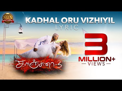 Kadhal Oru Vizhiyil Lyric Video - Kanchana 3 |Raghava Lawrence | Sun Pictures