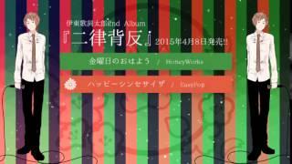 其の一・4月8日発売 伊東歌詞太郎アルバム『二律背反』クロスフェード