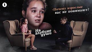 Дети и подростки отвечают на вопросы психолога: почему взрослые вас не понимают? | Секреты