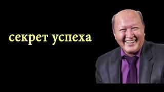 секрет успеха от Норбекова. Закон успешных людей