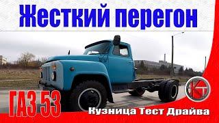 Жёсткий перегон ГАЗ-53. С чего начался проект молоковоз. ПЕРЕЗАЛИВ
