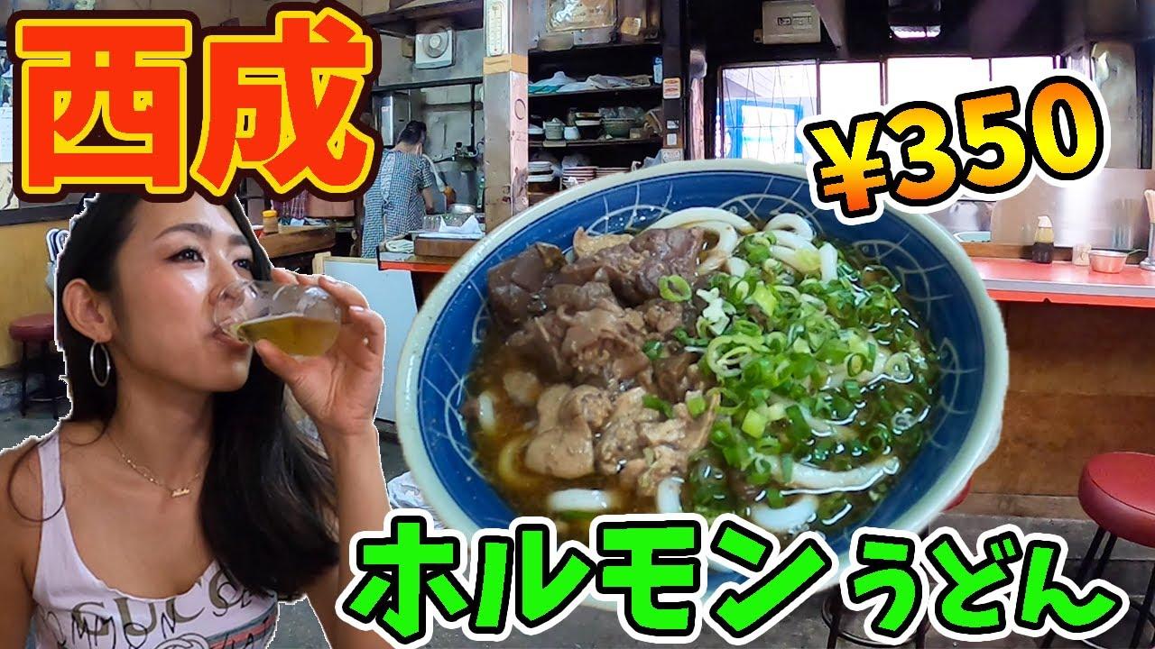 【西成】日本一最恐の街で愛される名物うどんはビールが進みすぎた