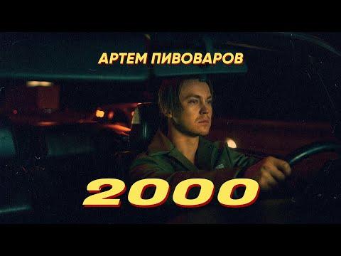 Артем Пивоваров - 2000 ( Премьера клипа, 2019 )