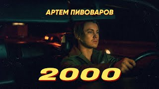 Download Артем Пивоваров - 2000 (Official Video) Mp3 and Videos
