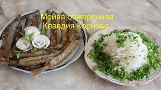 Мойва обжаренная