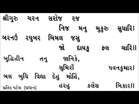 Hanuman chalisa with gujarati lyrics