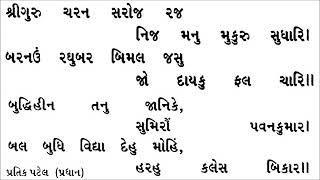 Hanuman chalisa with gujarati lyrics