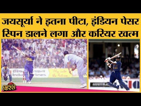 Manoj Prabhakar Career खत्म करने वाले 1996 World Cup IndiavsSri Lanka Match का क़िस्सा । Jayasuriya