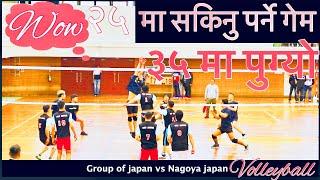 अतिनै रोचक २५ मा सिधिने गेम ३५ मा पुग्यो | Volleyball match in Japan| Group of japan vs Nagoya japan