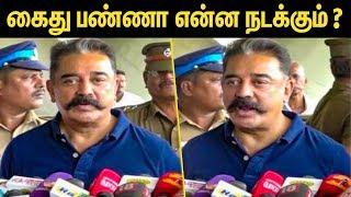 என்னை கைது செய்தால் என்ன நடக்கும்?  : Kamal Defends Godse Remark | Aravakkurichi Campaign