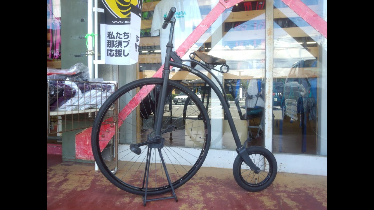 bridgestone velo classic old funny bike だるま自転車 試乗 youtube