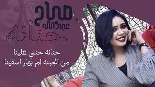 صباح عبدالله - حنانه  || New 2021 || اغاني سودانية 2021
